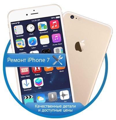 Ремонт Iphone 7 в Тюмени - срочный ремонт айфон 7 с гарантией | iApple