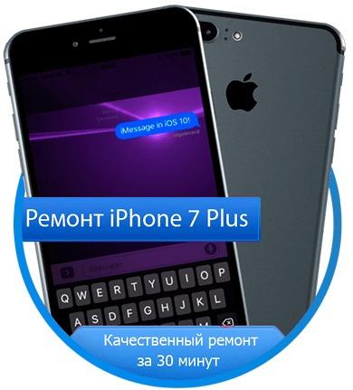 Ремонт Iphone 7 Plus в Тюмени - срочный ремонт айфон 7 Plus с гарантией | iApple
