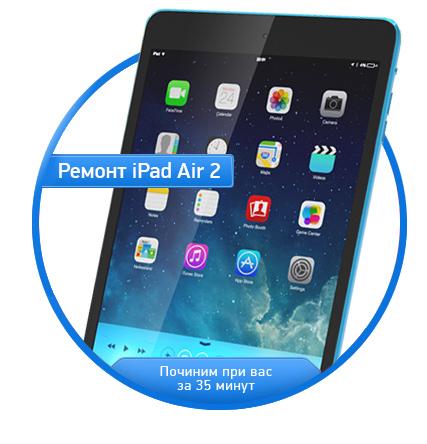 Ремонт Ipad air2