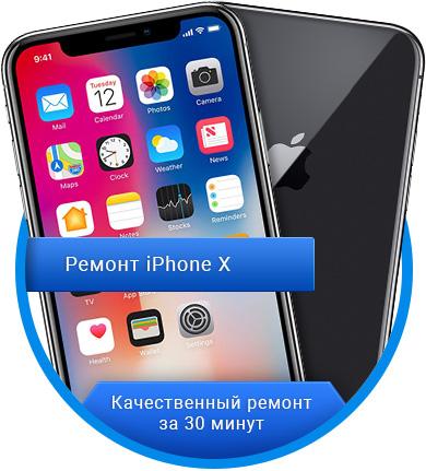 Ремонт Iphone 8 в Тюмени - срочный ремонт айфон 8 с гарантией | iApple